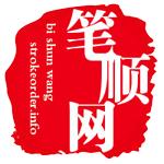 語 初級 学習 中国 ポイント